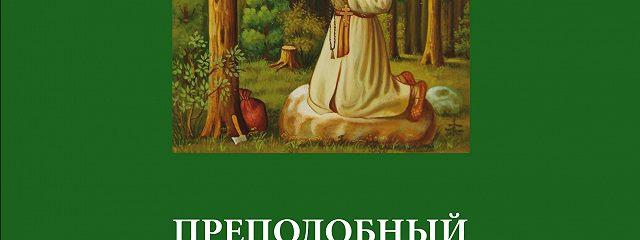 Преподобный Серафим