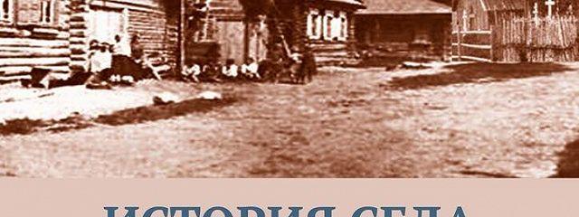 Историясела Апайкина Гарь Казанского уезда 1819–1918годы. Книга первая– Новые Чепчуги