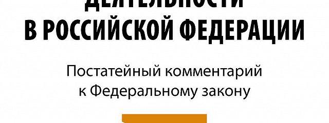 Комментарий к Федеральному закону «Об архитектурной деятельности в Российской Федерации» (постатейный)