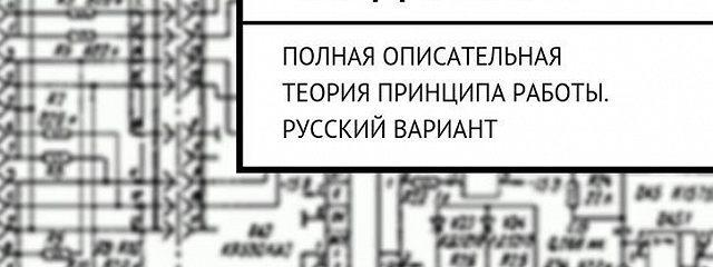 Электрический конденсатор. Полная описательная теория принципа работы. Русский вариант