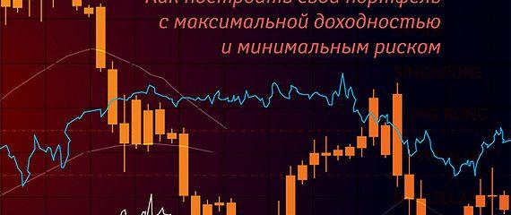 Разумное распределение активов. Как построить портфель с максимальной доходностью и минимальным риском