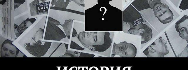 История бостонского душителя. Хроника подлинного расследования. КнигаI