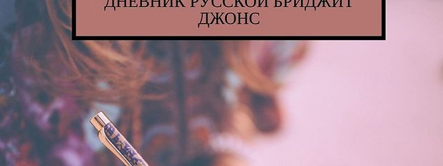О, мой год! Дневник русской Бриджит Джонс