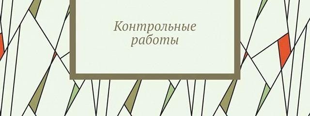 Геометрия-8. Контрольные работы