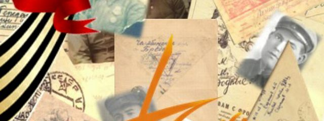 «Полевая почта – Южный Урал: Карталинский район» (письма с фронта 1941-1945 гг.)