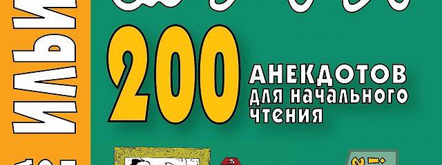 Французский шутя. 200 анекдотов для начального чтения