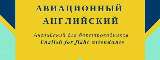 Английский для бортпроводников. English for flight attendants