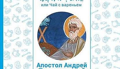 Вопросы Веры и Фомы, или чай с вареньем. Апостол Андрей Первозванный