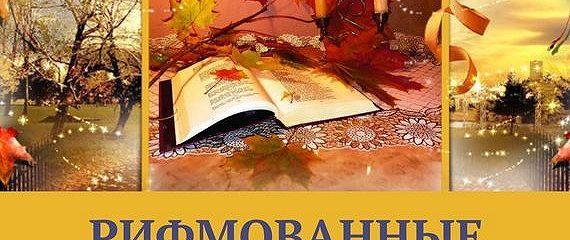 Рифмованные строчки. Сборник стихов