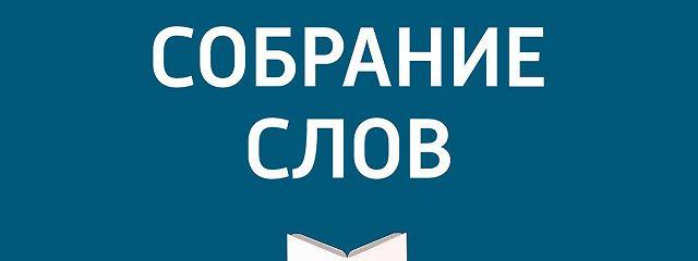 Большое интервью Нины Пушковой