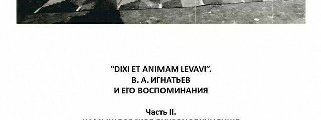 «DIXI ET ANIMAM LEVAVI». В. А. Игнатьев и его воспоминания. Часть II. Камышловское духовное училище на рубеже XIX-начала XX веков
