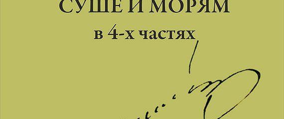 Собрание сочинений. Том 1. Странствователь по суше и морям