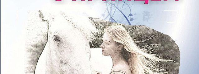 Селфи с принцем