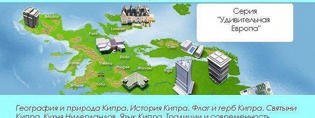 Удивительный Кипр
