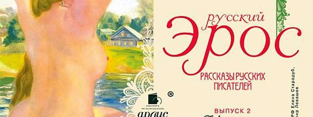 Русский эрос-2 «Царица поцелуев» (рассказы русских писателей)