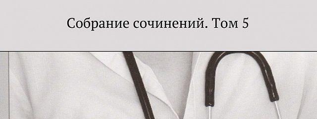 Подлог. Собрание сочинений. Том5