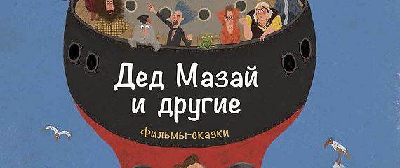Дед Мазай и другие