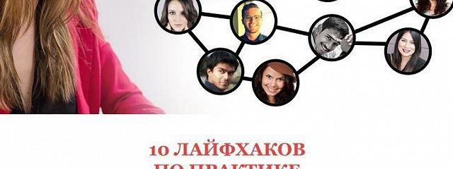 10 лайфхаков по практике иностранного языка. На примере немецкого языка