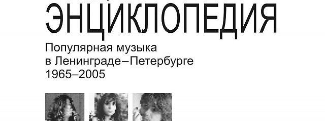 Рок-энциклопедия. Популярная музыка в Ленинграде – Петербурге. 1965–2005. Том3