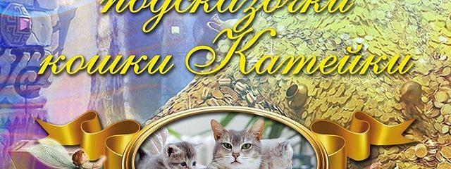 Сказочки-подсказочки кошки Катейки