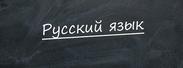 Олимпиадные задачи. Русский язык. Часть 29