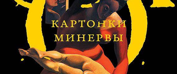 Картонки Минервы (сборник)