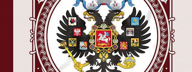 Нам нужна великая Россия