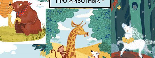 Загадки длядетей. Про животных+