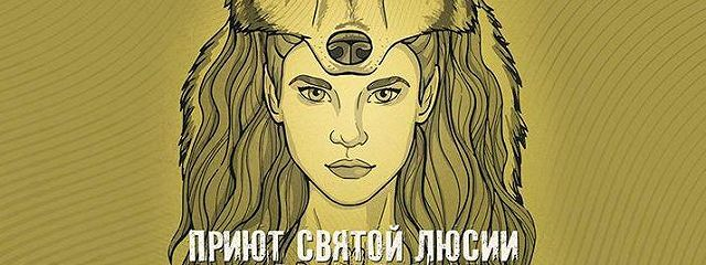 Приют святой Люсии для девочек, воспитанных волками