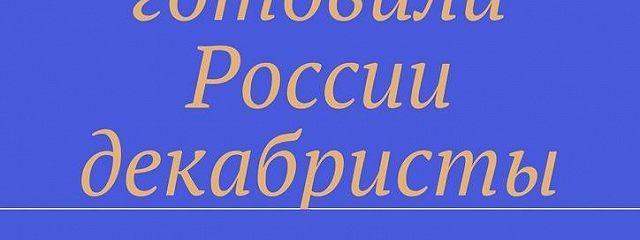 Что готовили России декабристы. Три конституции Муравьева