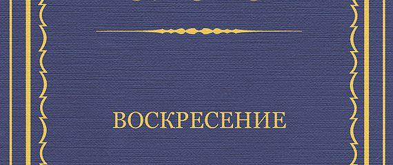 Полное собрание сочинений. Том 32. Воскресение