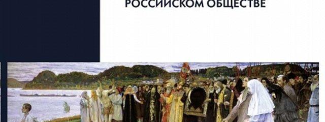 Патриотизм и русская цивилизационная идентичность в современном российском обществе