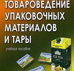 Товароведение упаковочных материалов и тары