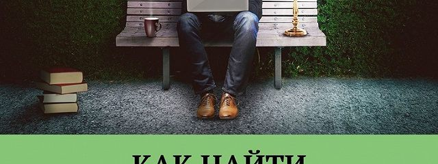 Как найти высокооплачиваемую работу. Тест Александра Невзорова