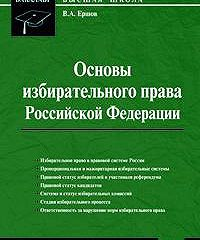 Основы избирательного права Российской Федерации