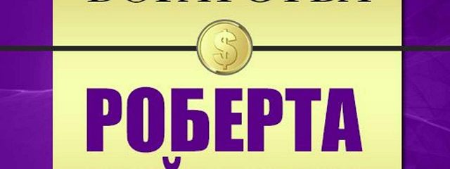 Правила богатства. Роберт Кийосаки