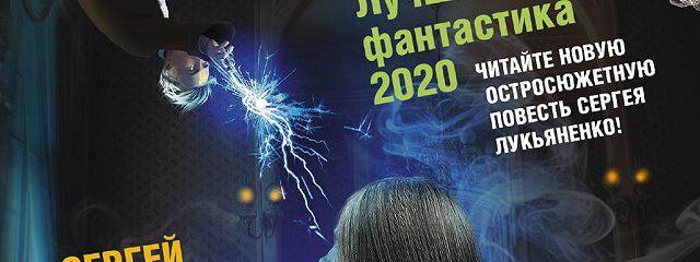 Время для мага. Лучшая фантастика 2020