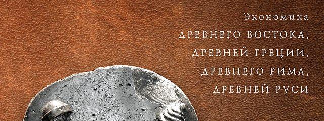 Экономическая история мира. Том1. Экономика Древнего Востока, Древней Греции, Древнего Рима, Древней Руси