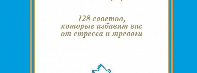 Как быть счастливым всегда. 128 советов, которые избавят вас от стресса и тревоги