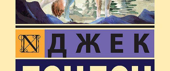 Белый Клык. Зов предков (сборник)