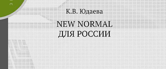New Normal для России