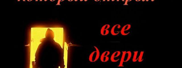Человек, который открыл все двери
