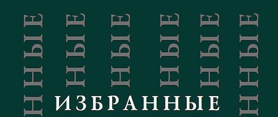 Избранные эссе. Пушкин, Достоевский, Цветаева