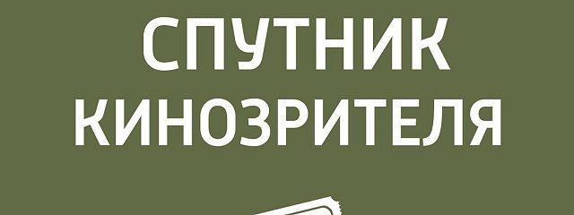 Юбилейные показы фильмов Алексея Германа-старшего