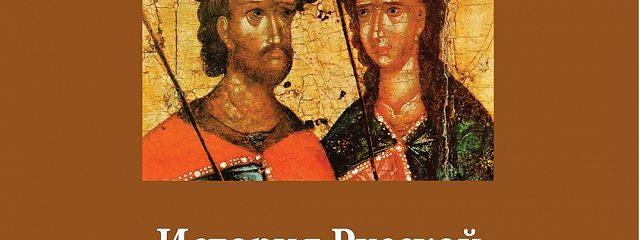 История Русской Церкви. В двух томах