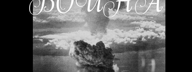 Война. Остановите пир Сатаны