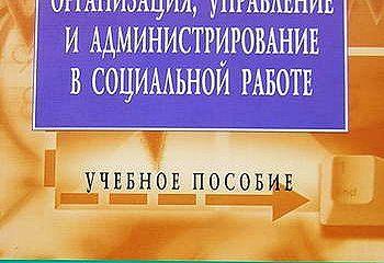 Организация, управление и администрирование в социальной работе: учебное пособие