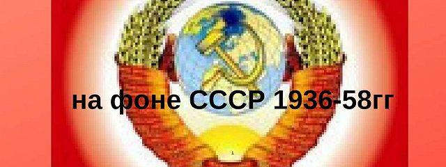 Эпизоды на фоне СССР 1936-58 г.г. Триптих. Книга 1