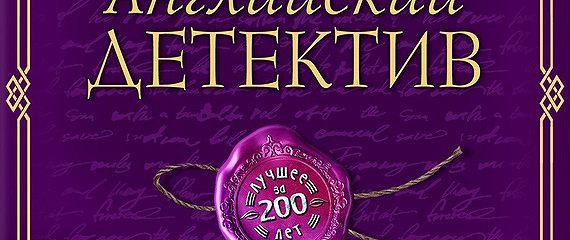 Английский детектив. Лучшее за 200 лет (сборник)