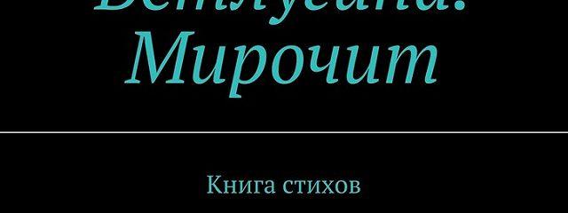 Стихи Вадима Ветлугина. Мирочит. Книга стихов